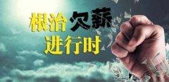 山东济宁:企业停产一年多未发工资致16