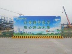 河北建工集团省四建石钢项目部抓现场标准化建设,树企业形象