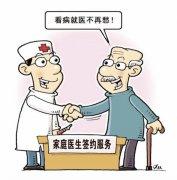家庭医生进万家 健康服务你我他――桥