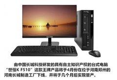 燃!郑州下线的长城自主生产电脑被业界
