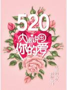 """520表白日:浪漫""""礼""""遇 ,爱""""酒""""在"""