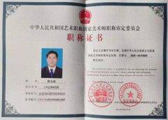 祝贺书画家蒋文焱被国家文旅部评为一级