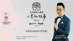 互动体验心理剧《小艺的故事》2021年度首场演出在上海大剧院上演